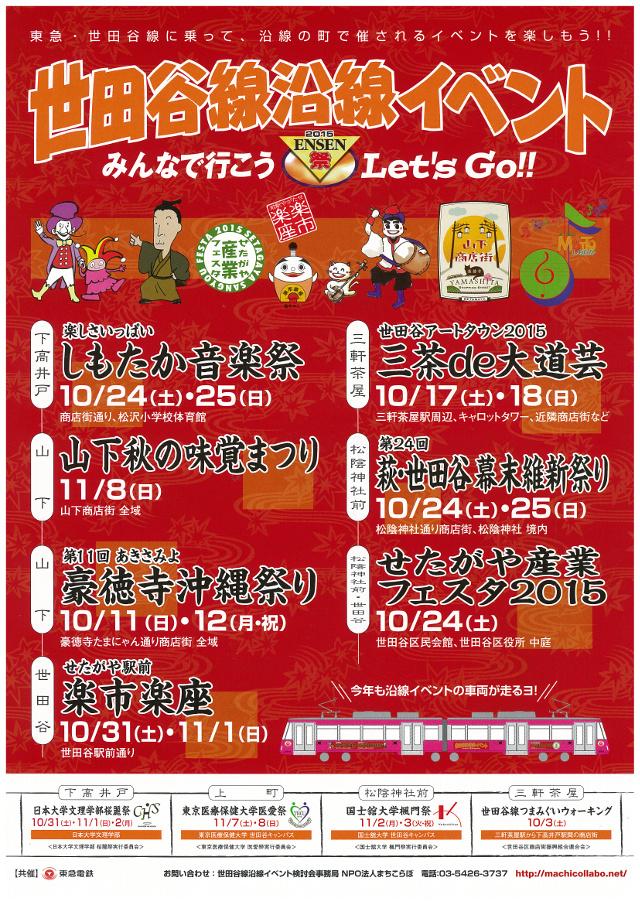 世田谷線沿線イベント2015チラシオモテ