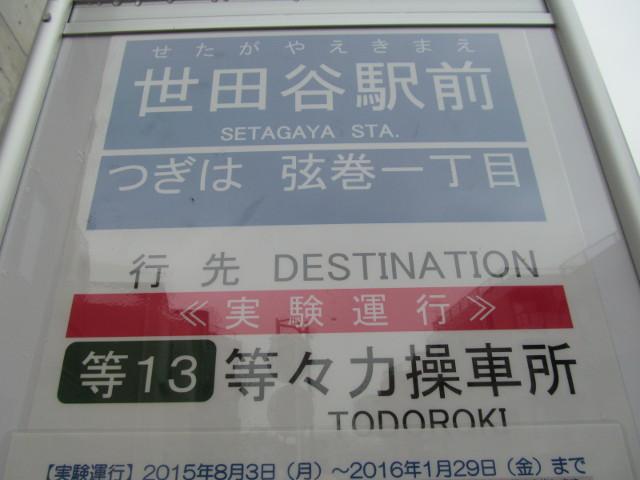 世田谷駅前バス停等々力方面20150907その4