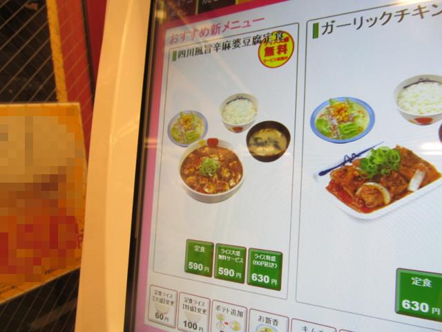 松屋券売機の四川風旨辛麻婆豆腐定食画面