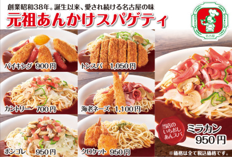 ヨコイ大須店元祖あんかけスパゲティ