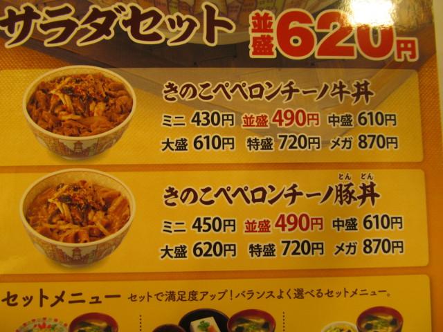 すき家きのこペペロンチーノ牛丼だけでなく豚丼もあります