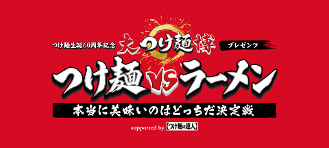 大つけ麺博2015ロゴ