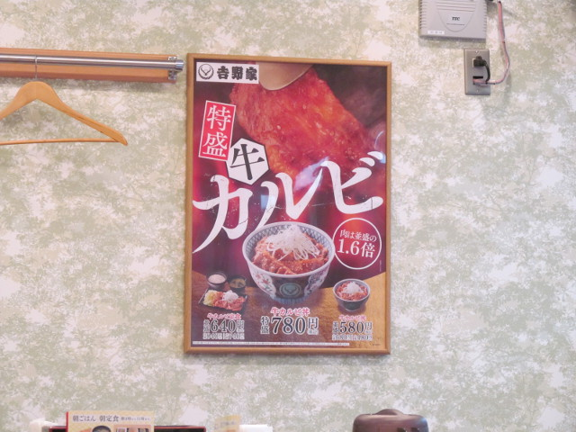 吉野家店内反対側の壁の新牛カルビ丼ポスターアップ