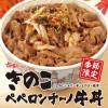 すき家きのこペペロンチーノ牛丼販売開始サムネイル