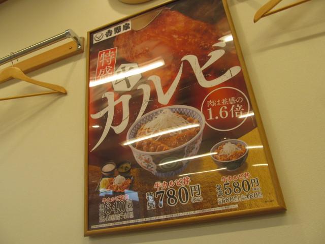吉野家店内の新牛カルビ丼ポスター