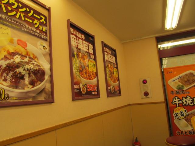松屋店内の四川風旨辛麻婆豆腐定食ポスター