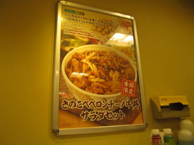 すき家店内のきのこペペロンチーノ牛丼ポスター