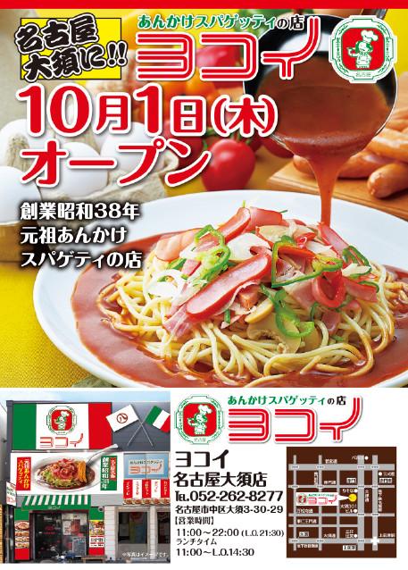 ヨコイ大須店オープンチラシ大オモテ