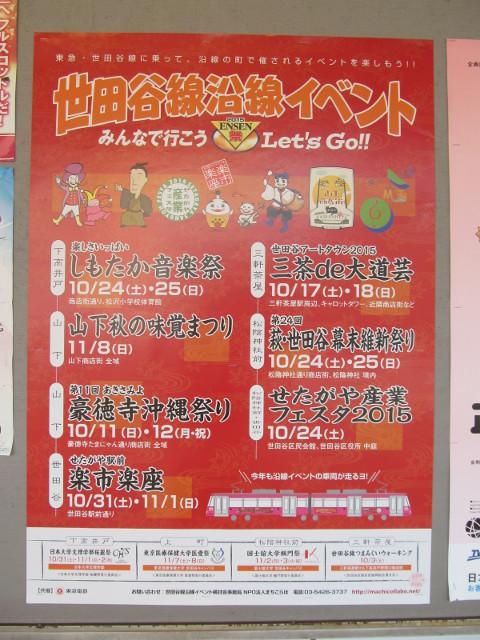 世田谷線沿線イベント2015ポスター