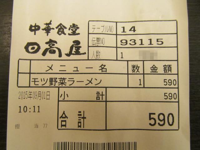 日高屋モツ野菜ラーメンの伝票