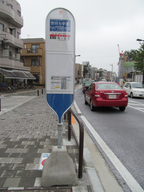 世田谷駅前バス停梅ヶ丘方面20150907その4