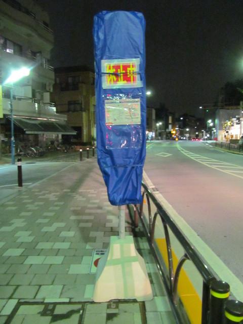 世田谷駅前バス停を発見20150831その3