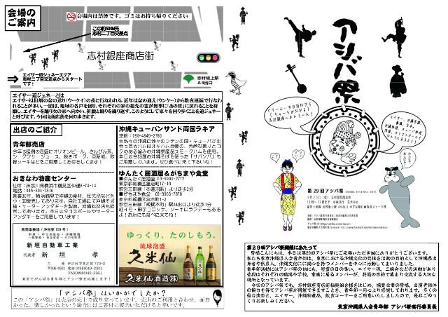 第29回アシバ祭プログラム1