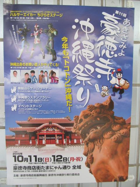 第11回あきさみよ豪徳寺沖縄祭り2015のチラシを発見