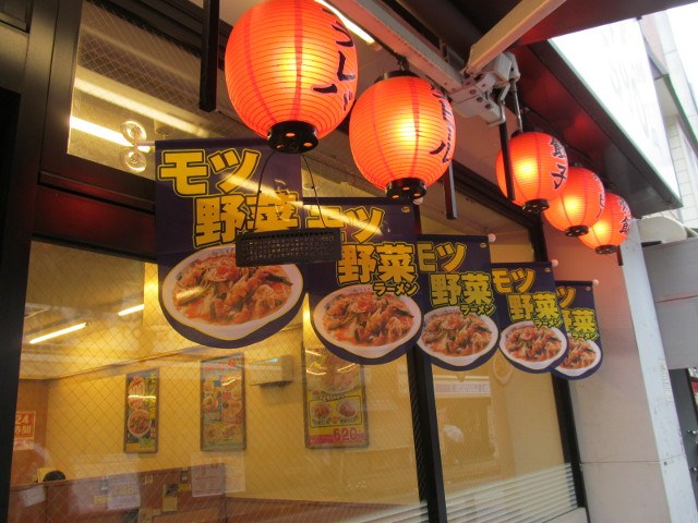 日高屋店外のモツ野菜ラーメンフラッグ20150901