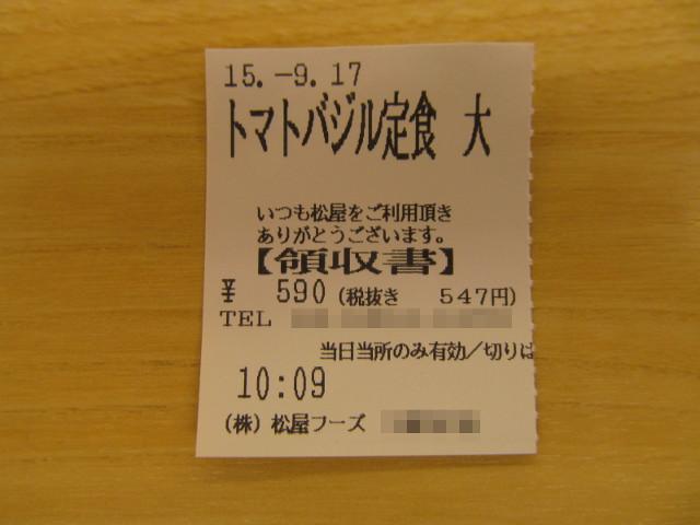 松屋トマトバジルハンバーグ定食ライス大盛の食券半券