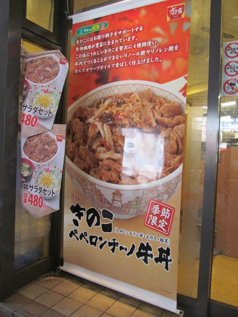 すき家きのこペペロンチーノ牛丼タペストリー
