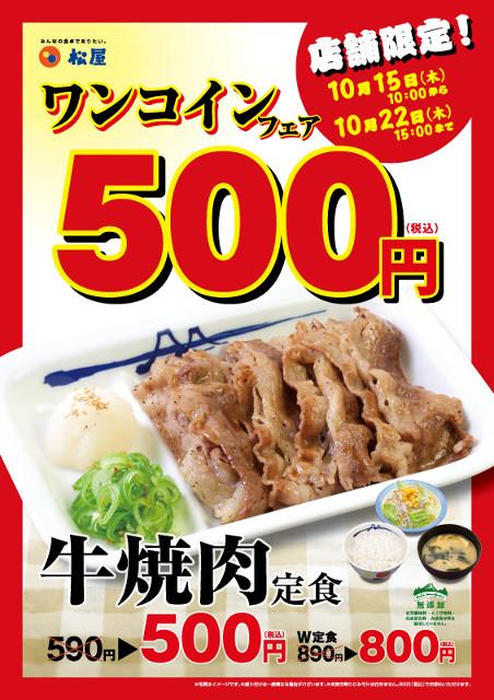松屋ワンコイン牛定フェアポスター2015秋