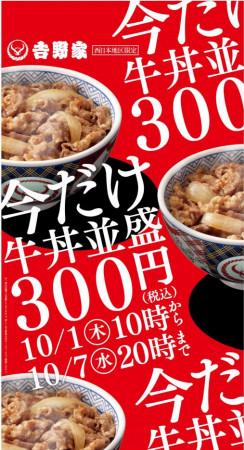 吉野家牛丼値下げポスター2015年秋