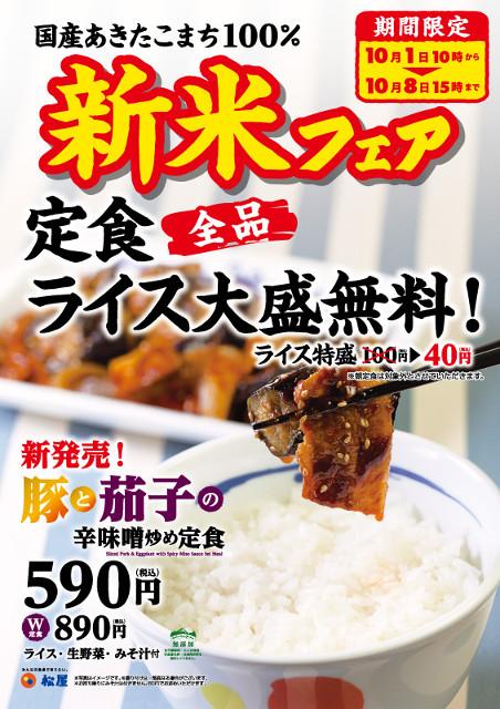 松屋新米フェアポスター2015秋