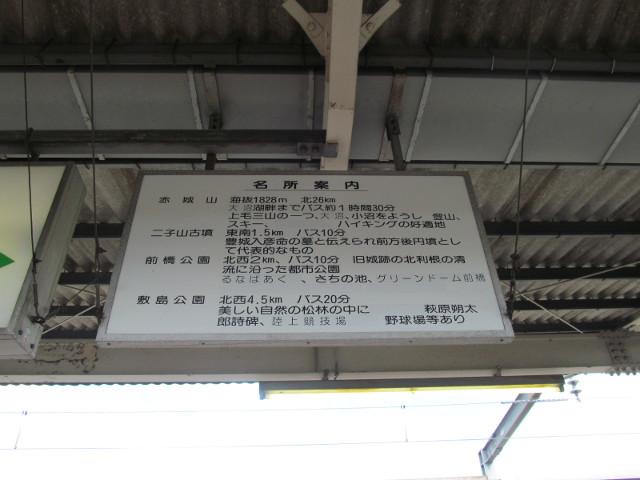 JR前橋駅の名所案内