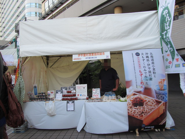 伊平屋村商工会のテント