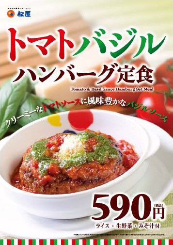 松屋トマトバジルハンバーグ定食ポスター画像