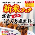 松屋新米フェア2015サムネイル