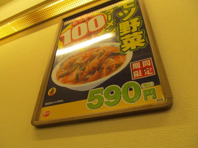 日高屋店内のモツ野菜ラーメンポスター