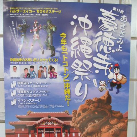 第11回あきさみよ豪徳寺沖縄祭り2015チラシ発見サムネイル