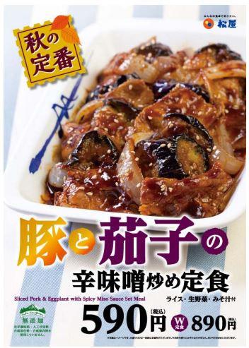 松屋豚と茄子の辛味噌炒め定食ポスター画像