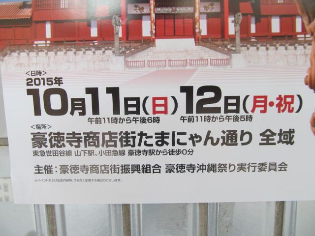 第11回あきさみよ豪徳寺沖縄祭り2015寄りその3