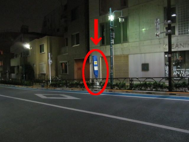 世田谷駅前バス停等々力方面20150831その2