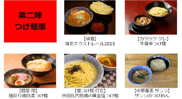 大つけ麺博2015第二陣つけ麺