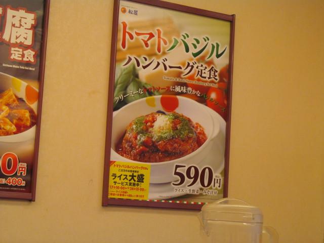 松屋店内のトマトバジルハンバーグ定食ポスターアップ