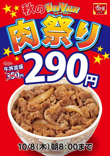 すき家秋の肉祭りポスター2015秋