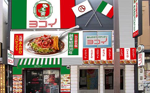 ヨコイ大須店外観イメージ