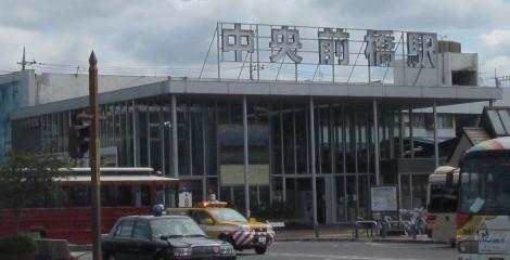 中央前橋駅アップ