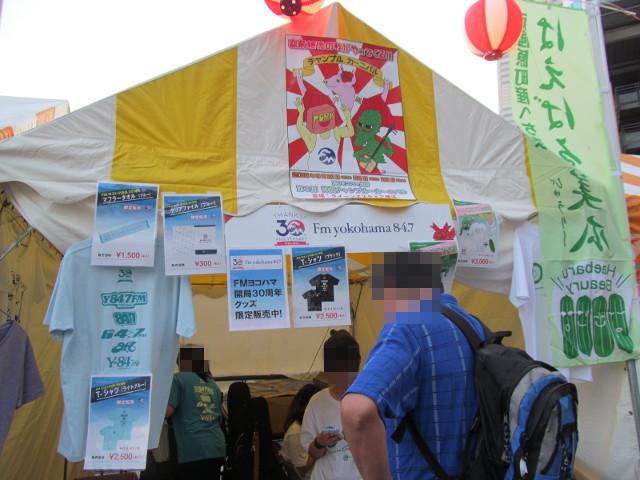 第3回沖縄チャンプルーカーニバルのFMヨコハマブース