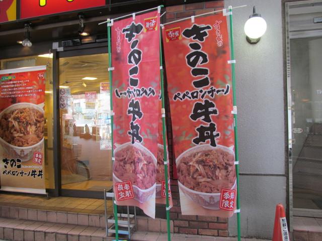 すき家きのこペペロンチーノ牛丼のぼり