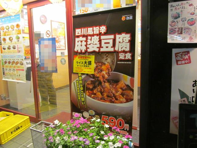松屋店外の四川風旨辛麻婆豆腐定食タペストリー