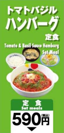 松屋トマトバジルハンバーグ定食注文ボタン画像