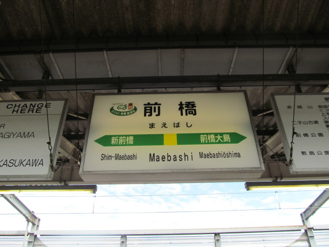 JR前橋駅に到着20150827