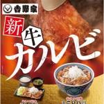 吉野家新牛カルビ丼販売開始サムネイル