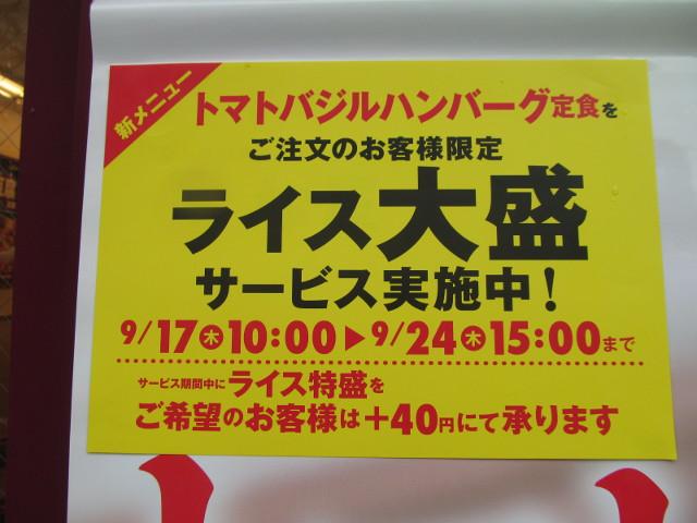 松屋トマトバジルハンバーグ定食ライス大盛無料の貼紙