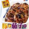 松屋豚と茄子の辛味噌炒め定食販売開始サムネイル