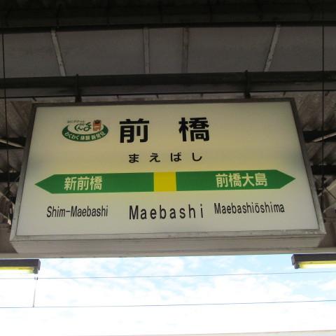 JR前橋駅からFMぐんまサムネイル480
