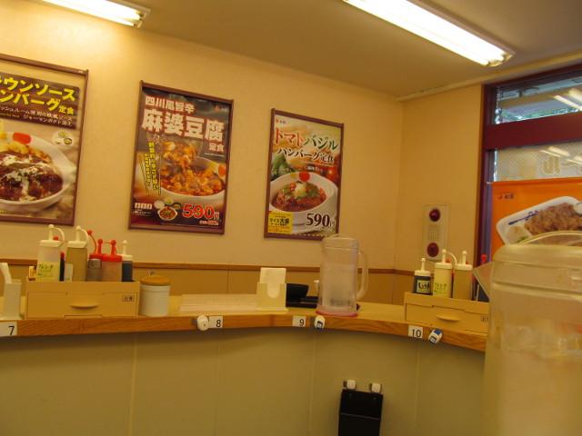 松屋店内のトマトバジルハンバーグ定食ポスター