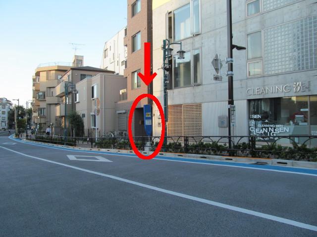 世田谷駅前バス停等々力方面20150902その2