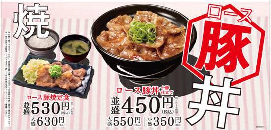 吉野家ロース豚丼のみ画像